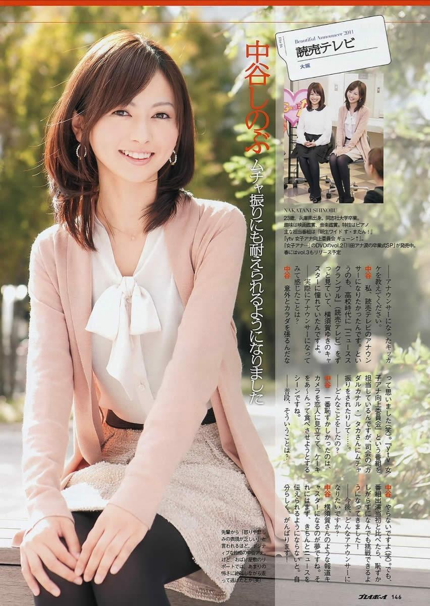 中谷しのぶの画像 p1_39
