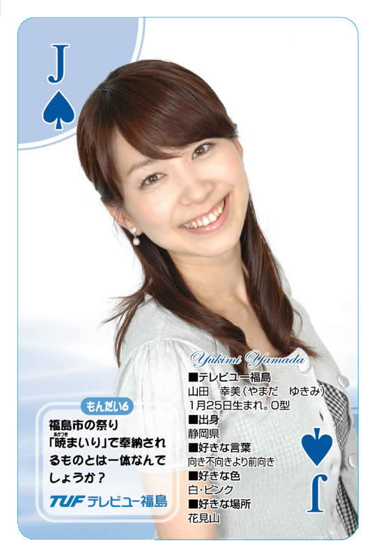 山田幸美の画像 p1_37